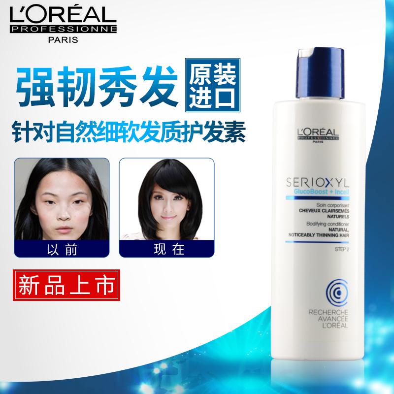 欧莱雅芯基源护发乳护发素针对自然细软发质头发丰盈强韧润发乳