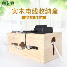 Nai Sen wire storage box power cord fixed wire box plug wire socket finishing home junction box