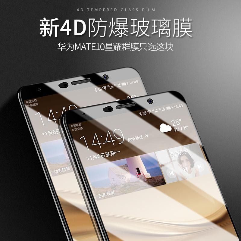 华为mate10钢化膜全屏覆盖mt10玻璃膜4D曲面pro手机玻璃抗蓝光m10