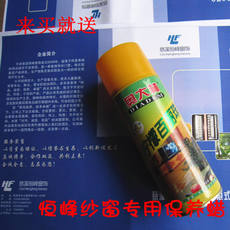 Cixi Hengfeng high-grade invisible screen window special wax invisible screen window care products screen rail track lubricant