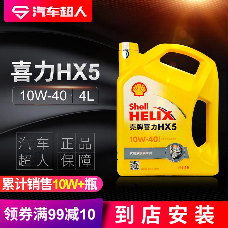 Shell壳牌喜力10W-40 HX5 SN级矿物机油黄壳正品汽车机油润滑油4L