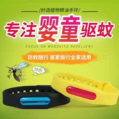 户外贴替换手链叮咬手环旋转驱蚊手环儿童防水长效随身纯天然蚊虫