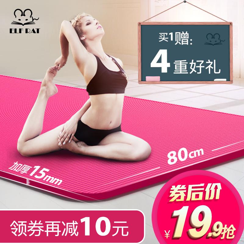 【领券减10元】瑜伽垫男女士初学者健身加厚加宽加长防滑珈三件套