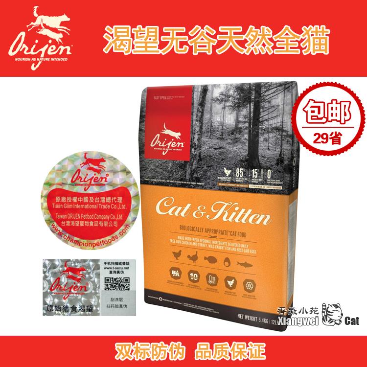 29省包邮-加拿大渴望鸡肉无谷天然猫粮 新包装全猫粮12磅/5.4kg