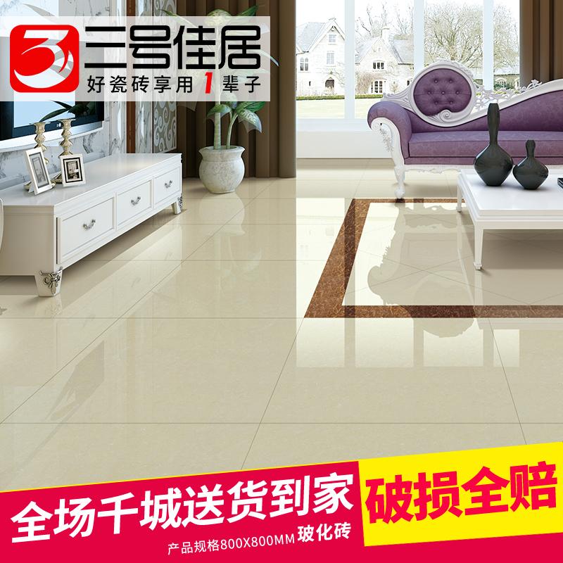 三号佳居 客厅地砖800X800 玻化砖抛光砖卧室瓷砖地板砖防滑佛山