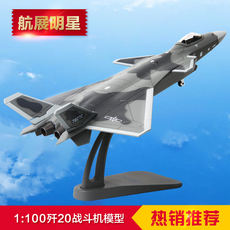 Telbo 1:100歼20 aircraft model stealth fighter J20 alloy simulation military finished ornaments parade
