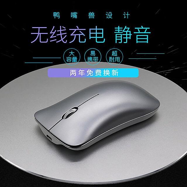 铝合金无线鼠标可充电式无线2.4G电池静音无声电脑办公游戏