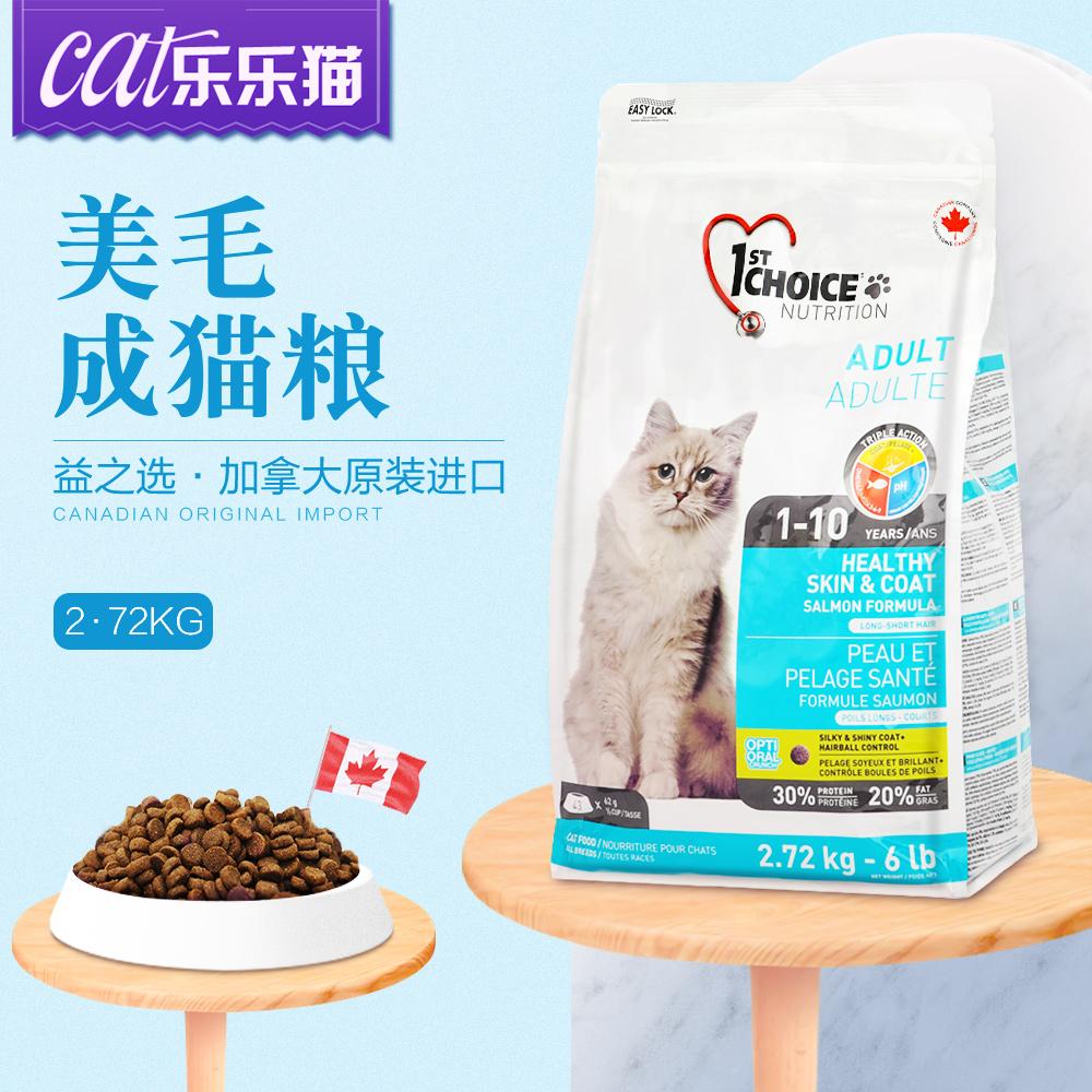 益之选三文鱼美毛配方成猫粮折耳加菲金吉拉美毛成年猫主粮2.72kg