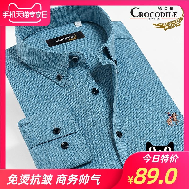 鳄鱼男士长袖衬衫刺绣免烫韩版修身商务休闲宽松时尚正装白衬衣秋