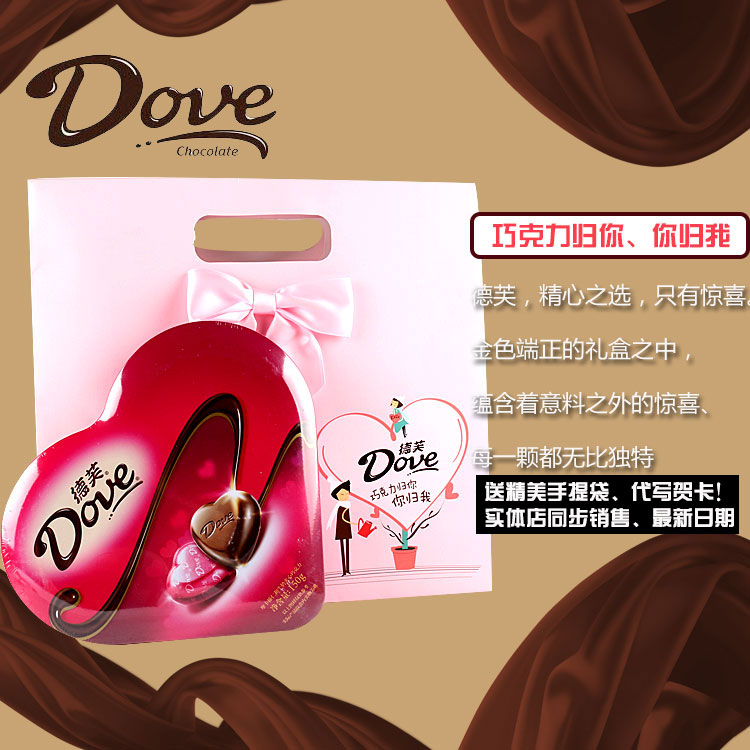 官方正品德芙巧克力心语150g夹心巧克力情人节送女友心形礼盒