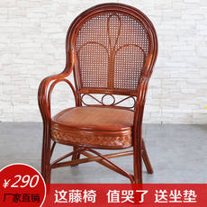 Natural real rattan chair office chair old man computer chair study home high back mahjong chair three-piece single piece chair