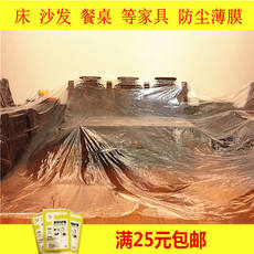 Decoration cover furniture dust film disposable dust cloth paint anti-paint protective film sofa bed cover plastic film