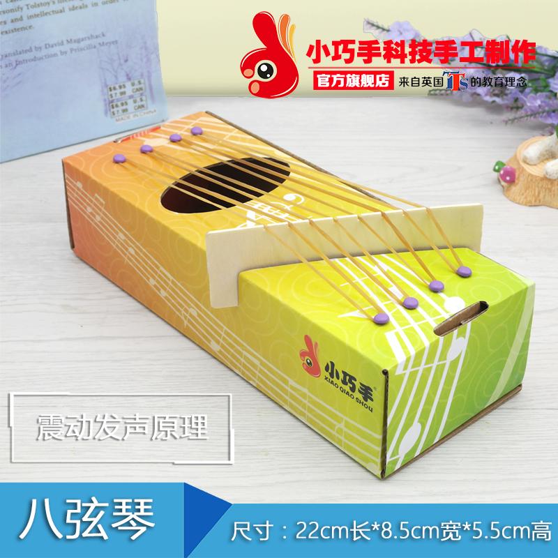 八弦琴diy 小发明 科学实验玩具声音科技小制作手工课