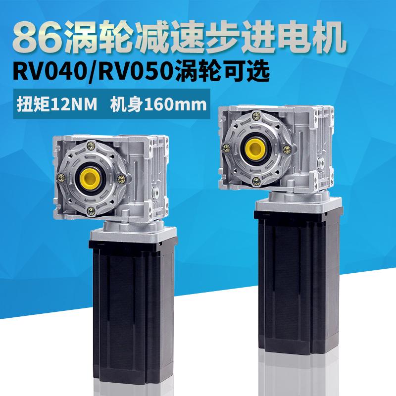 两相86步进电机套装涡轮蜗杆减速机NMRV040/050齿轮减速伺服铝壳