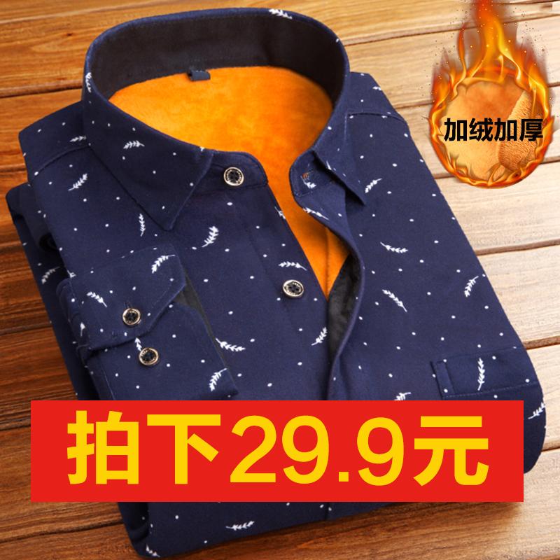男士保暖衬衫秋冬季新款加绒加厚长袖衬衣修身格子印花寸衫男装潮