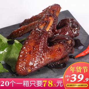蜜汁鸡翅福鼎特产美食肉类休闲零食大礼包卤味熟食小吃真空小包装