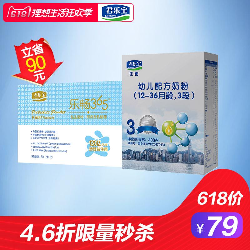 君乐宝乐畅365益生菌粉(儿童型)12入-菌粉乐铂3段套餐