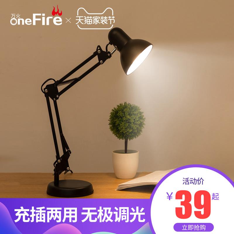 可换灯泡插电式台灯充电护眼书桌小学生宿舍写字家用工作折叠长臂