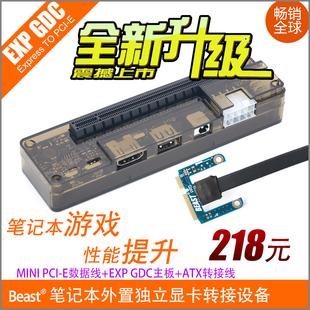EXP GDC笔记本外置外接PCI-E独立显卡BEAST系列Mini PCI-E接口