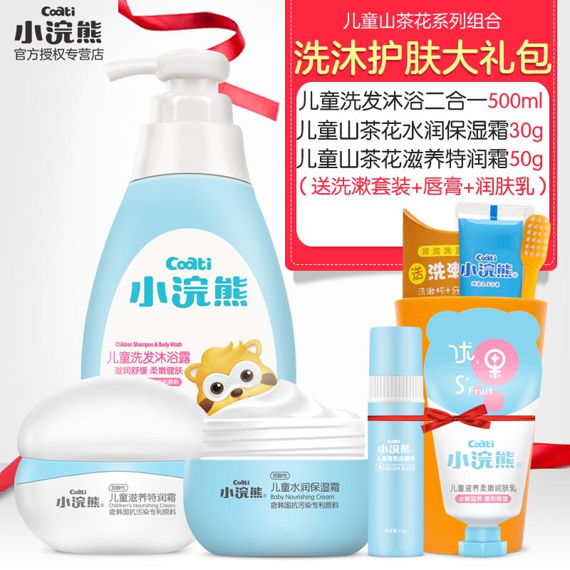 10号直播链接:小浣熊婴儿洗发沐浴二合一儿童水润保湿面霜润肤乳