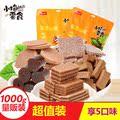 小梅的零食花漾山楂500g*2袋蜜饯果脯山楂类制品山楂片卷山楂糕