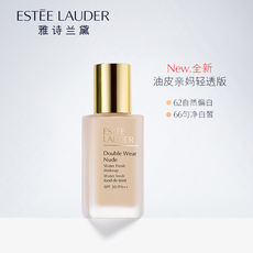 Estee Lauder dw makeup clear liquid foundation 30ml light and thin post