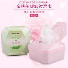 Lazy one-time mild non-irritating makeup wipes deep cleansing makeup remover portable 100 tablets boxed