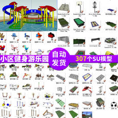 Sketch master children's amusement park community outdoor fitness equipment equipment sports venue su material model facility