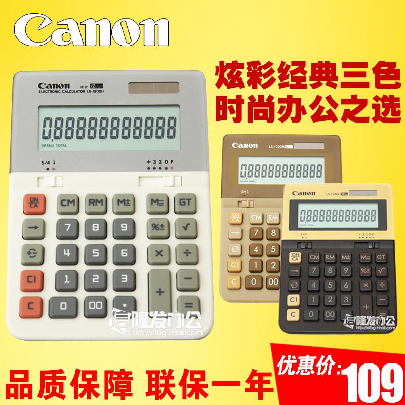 正品Canon佳能LS-1200H太阳能计算器彩色商务办公用大号计算机