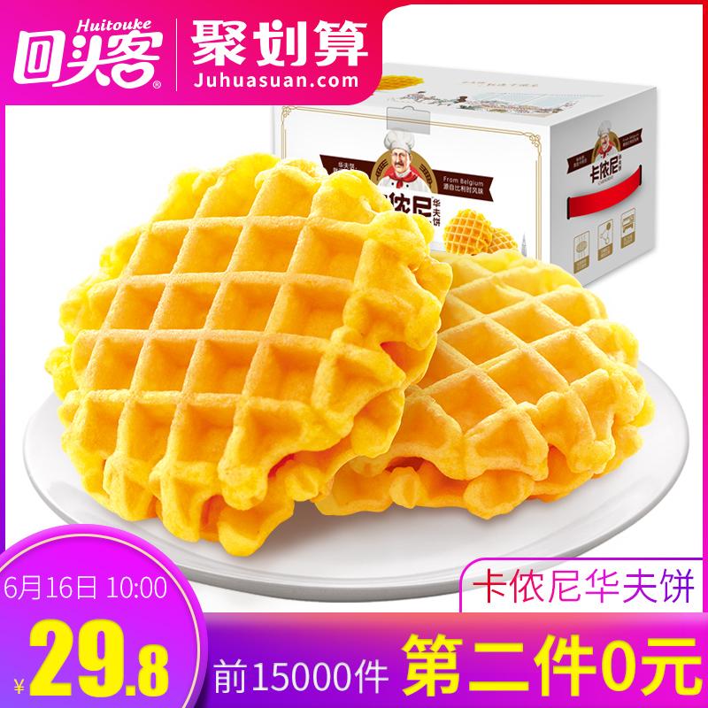 【新品】回头客卡侬尼华夫饼360g格子饼蛋糕网红零食早餐面包整箱