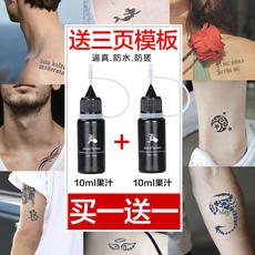 Net red tattoo juice artifact tattoo cream simulation can not wash the tattoo stickers waterproof female lasting male tattoo ins