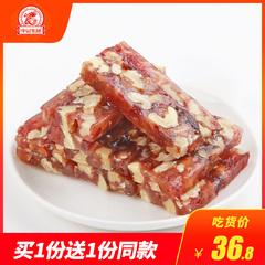 【中冠集团玫瑰蔓越莓核桃糕500g】红枣重瓣玫瑰核桃软糖零食糕点