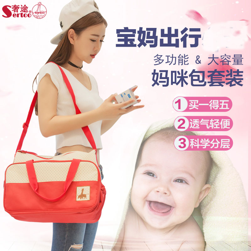 奢途妈咪包袋多功能大容量孕妇奶粉包外出帆布母婴奶瓶包斜挎包