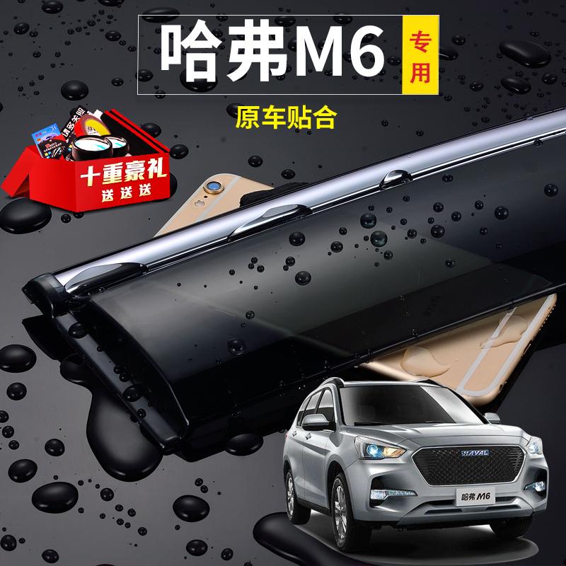长城哈弗M6汽车改装原厂专用装饰配件晴雨挡哈佛原装雨眉遮雨挡条