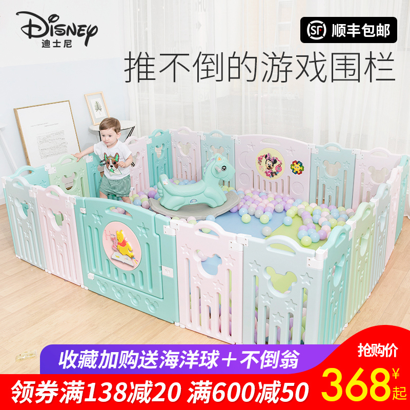 迪士尼婴儿童游戏围栏宝宝学步栅栏家用爬行塑料安全护栏室内玩具可领取领券网提供的20元优惠券