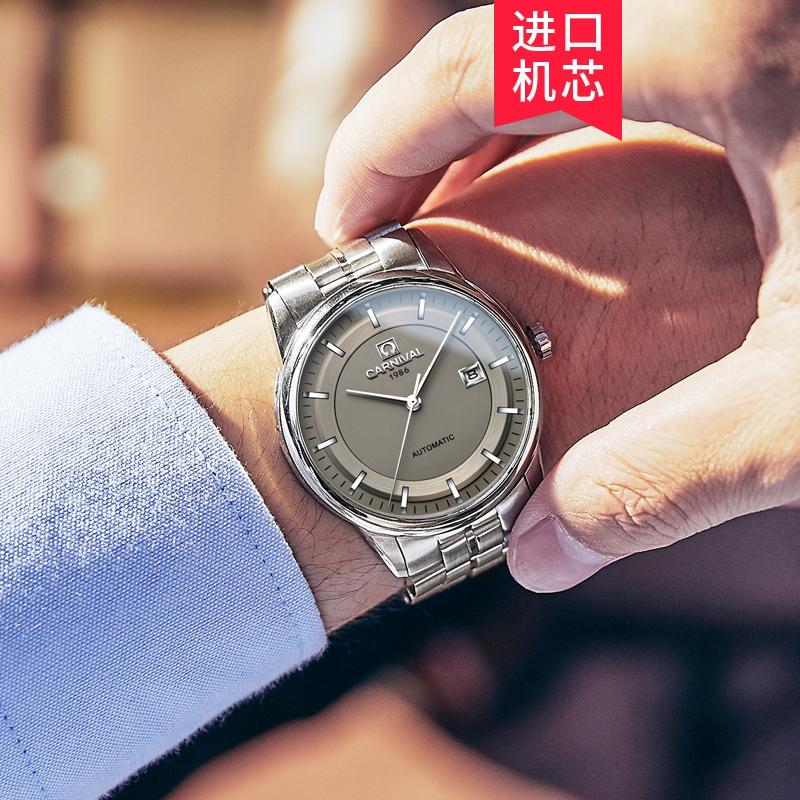 正品嘉年华手表男士全自动机械表时尚商务钢带防水简约品牌男表