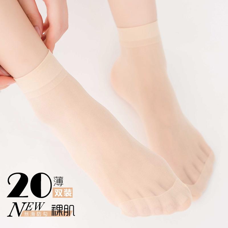 丝袜女薄款短款防勾丝袜子女士夏季黑肉色耐磨天鹅绒超薄透明中筒