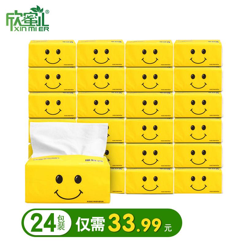 欣蜜儿S型原木抽纸24包面巾纸婴儿纸巾餐巾纸家用整箱批发包邮