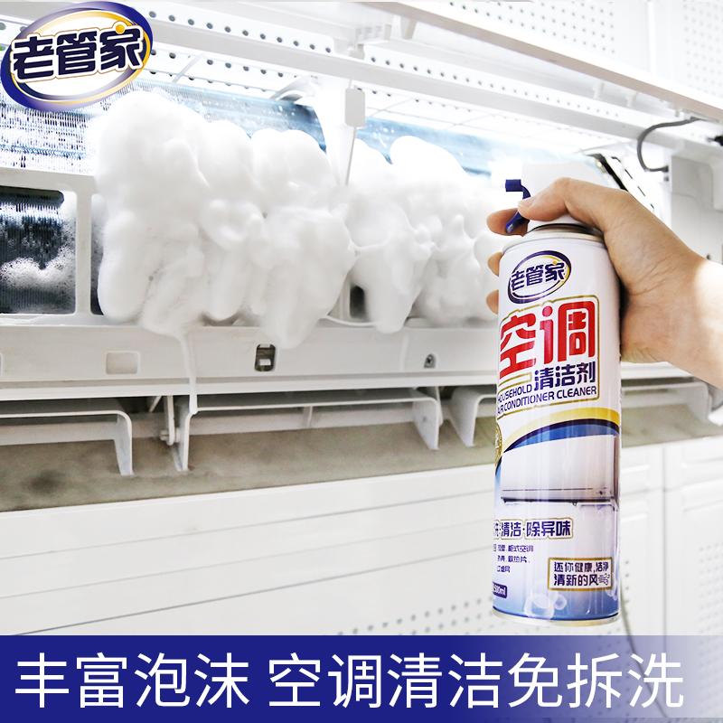 老管家空调清洗剂家用清洁挂机强力去污涤尘免拆免洗内机翅片泡沫