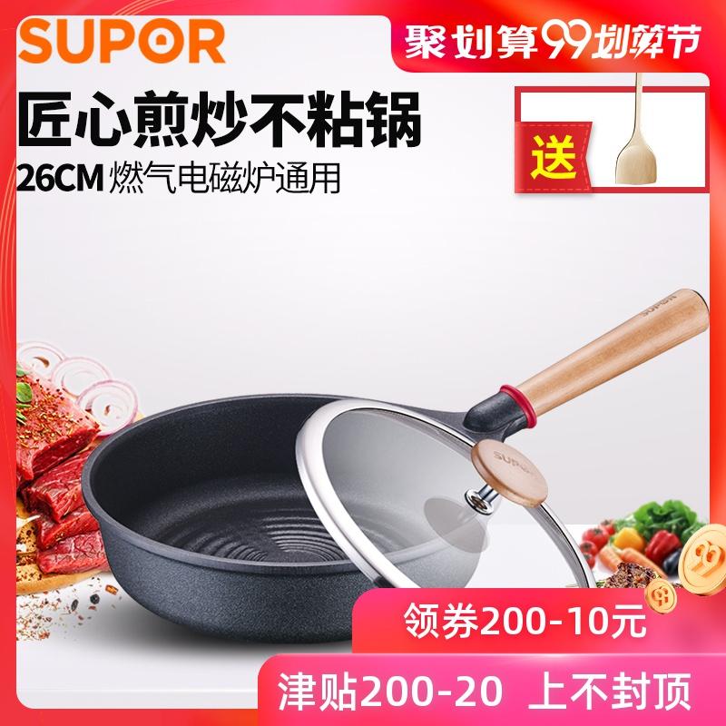 苏泊尔牛排煎锅PJ26D2平底锅铸铝多用煎炒锅不粘锅电磁炉通用