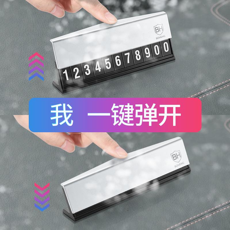 佰恒汽车临时停车牌挪车电话号码牌创意移车牌隐藏式汽车装饰用品