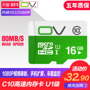 OV 16g mobile phone memory card tf card high-speed storage micro sd card driving recorder memory dedicated card