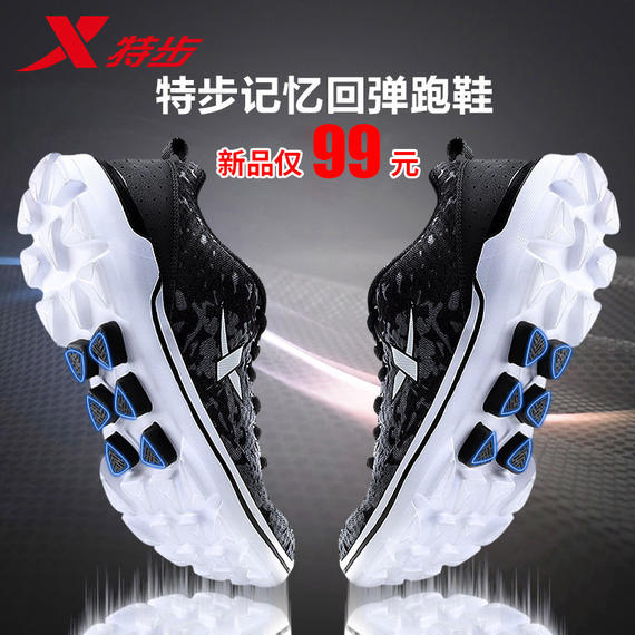 Special step men's shoes summer running shoes 2018 new sports shoes men's mesh shoes breathable student casual shoes men's running shoes