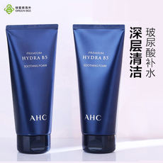 AHC facial cleanser official oil control acne student whitening hydrating flagship store men and women amino acid official website milk