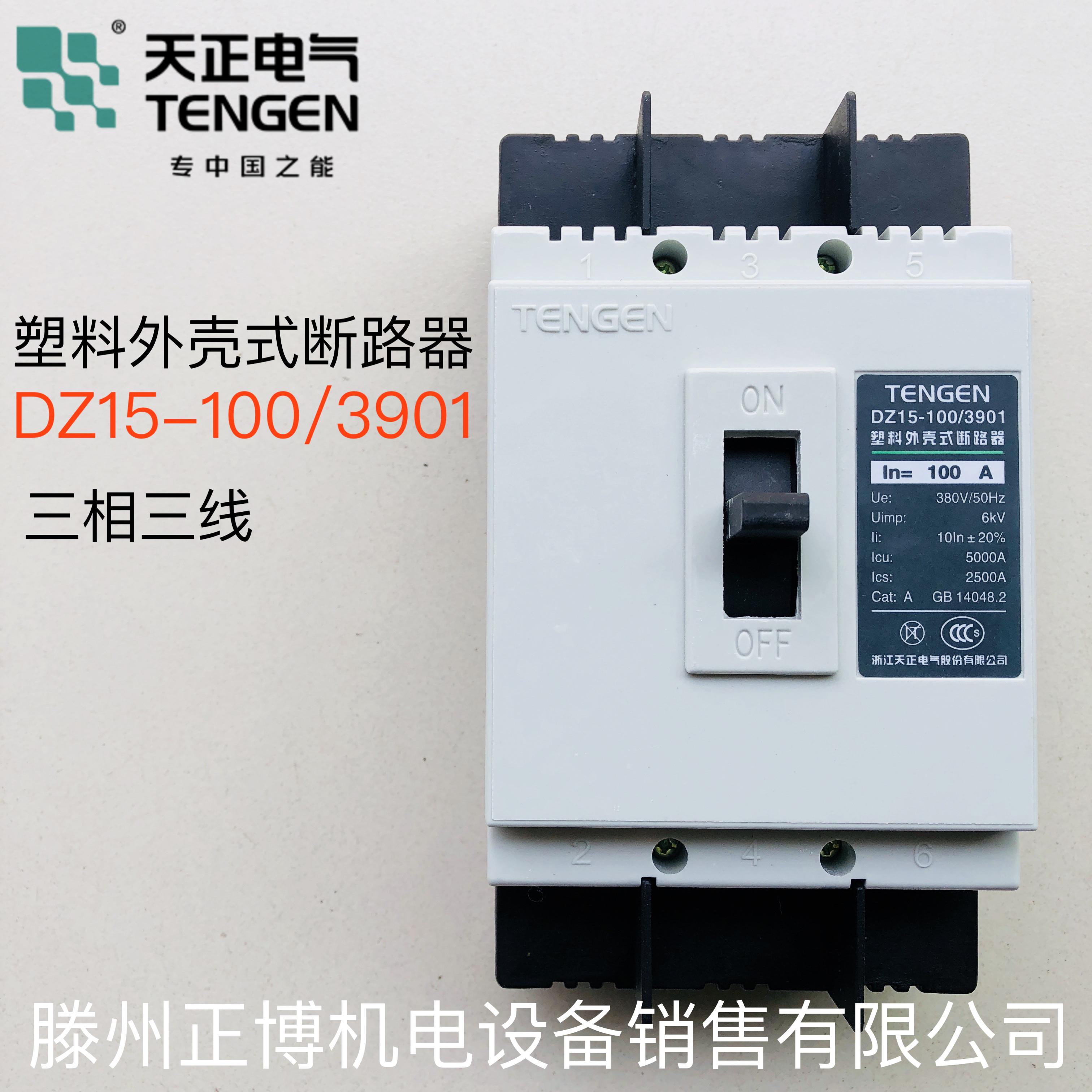 天正电气tengen 塑壳断路器dz15-100/3901 100a三相三线 配电保护