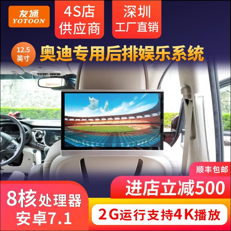奥迪A4/Q5/A6/Q7/Q3专用后排座娱乐系统头枕显示器屏汽车载电视