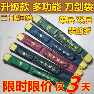 正品刀剑包单双层太极剑袋龙泉刀袋武术刀套剑套牛津防水帆布包邮