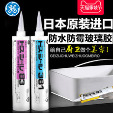 Japan imported Toshiba GE83 glass glue waterproof mildew kitchen and toilet glue home neutral silicone sealant transparent