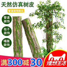 Simulation bark pipe decoration green leaf indoor balcony bag pillar creative fake tree cover bag under the pipe fake bark