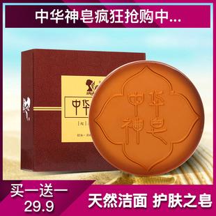 【2盒】中华神皂正品除螨硫磺祛痘香皂纯手工天然精油洗脸洁面皂